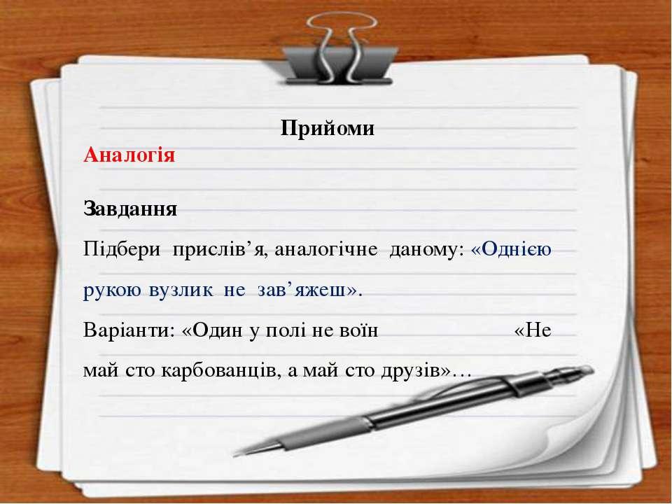 Прийоми Аналогія Завдання Підбери прислів'я, аналогічне даному: «Однією рукою...