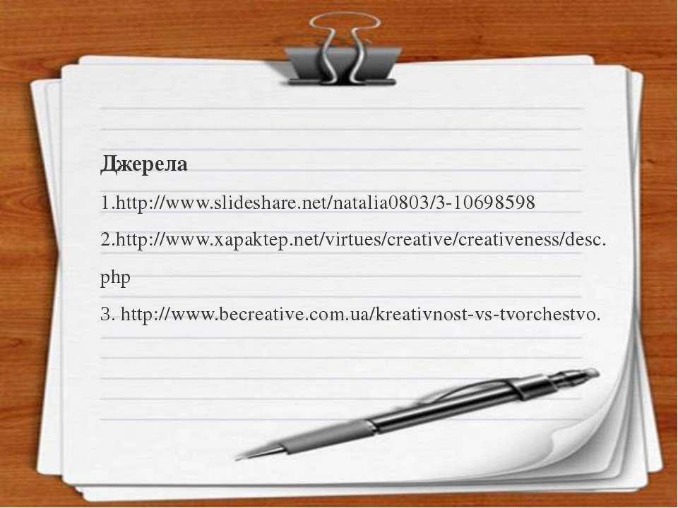 Джерела 1.http://www.slideshare.net/natalia0803/3-10698598 2.http://www.xapak...