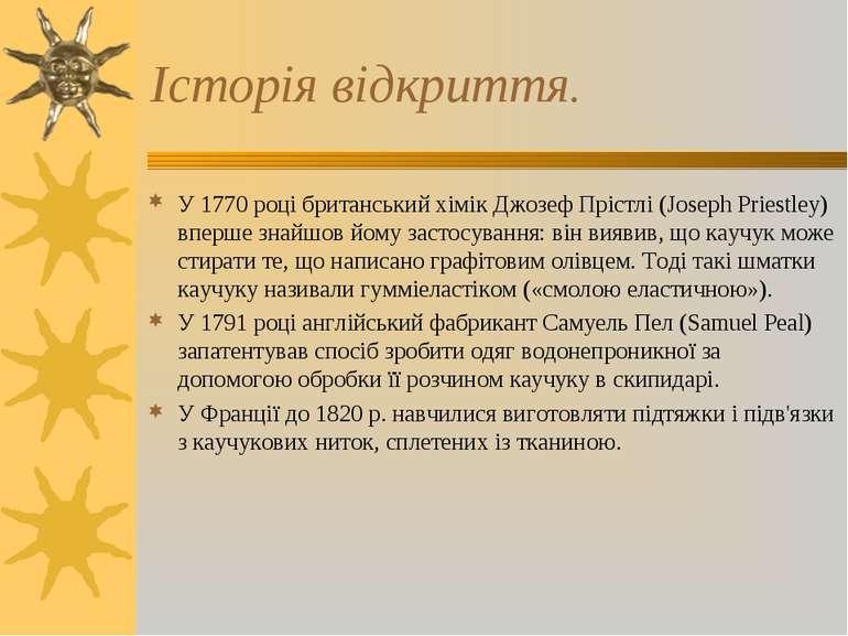 Iсторiя вiдкриття. У 1770 році британський хімік Джозеф Прістлі (Joseph Pries...