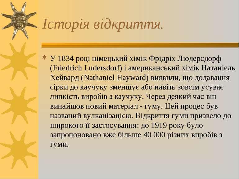 Iсторiя вiдкриття. У 1834 році німецький хімік Фрідріх Людерсдорф (Friedrich ...