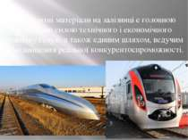 Композитні матеріали на залізниці є головною рушийною силою технічного і екон...