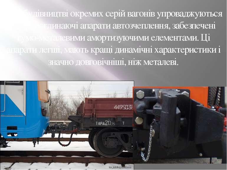 При будівництві окремих серій вагонів упроваджуються ударопоглинаючі апарати ...