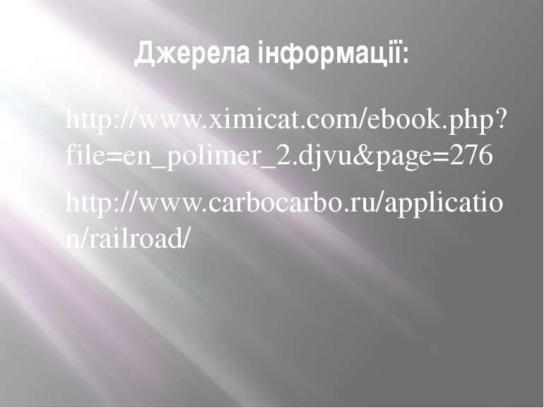 Джерела інформації: http://www.ximicat.com/ebook.php?file=en_polimer_2.djvu&p...