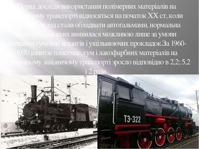 Перші досліди використання полімерних матеріалів на залізничому транспорті ві...