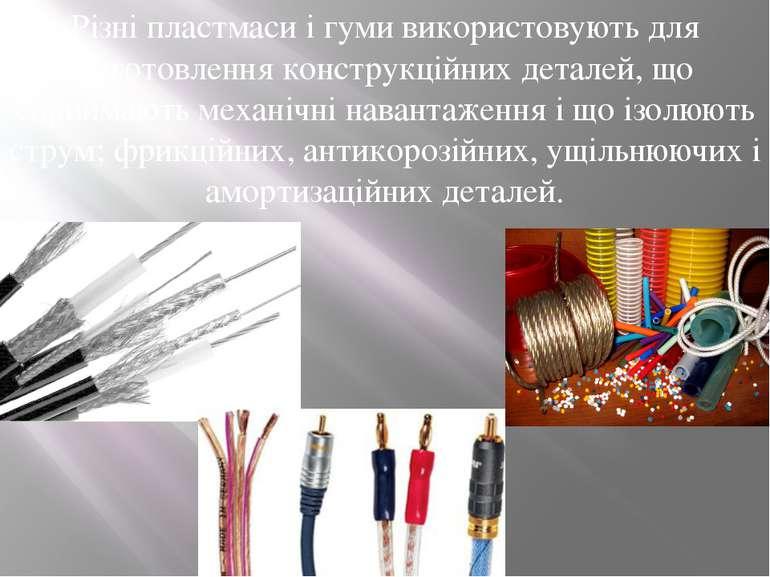 Різні пластмаси і гуми використовують для виготовлення конструкційних деталей...