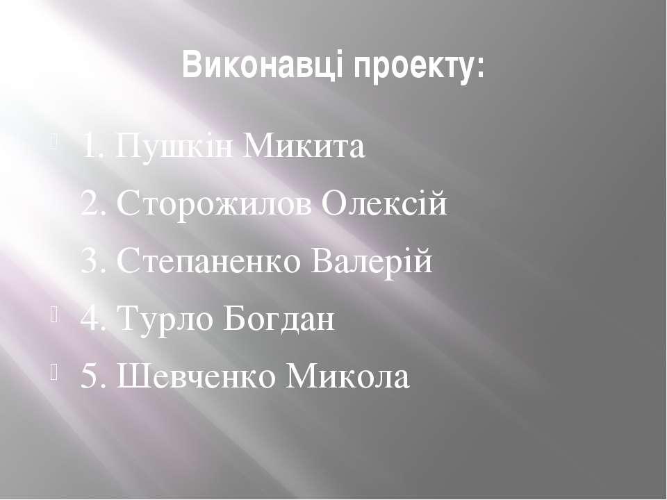Виконавці проекту: 1. Пушкін Микита 2. Сторожилов Олексій 3. Степаненко Валер...