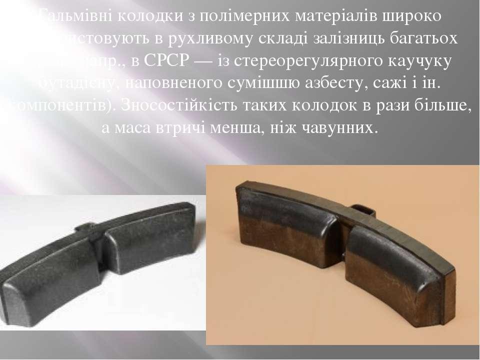 Гальмівні колодки з полімерних матеріалів широко використовують в рухливому с...