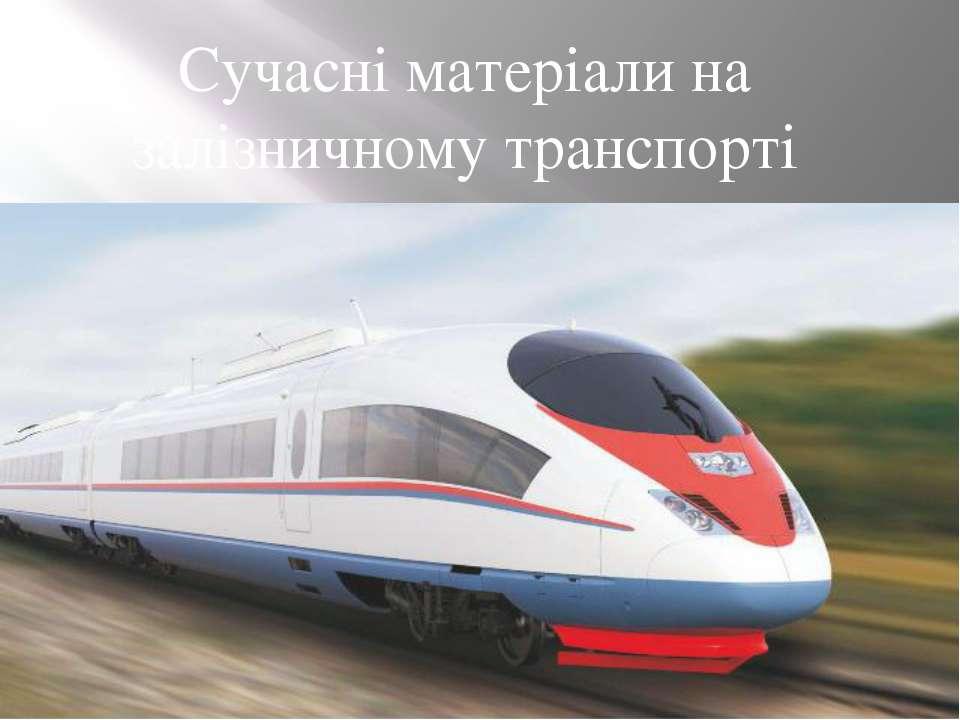 Сучасні матеріали на залізничному транспорті