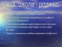 Забезпечити високий рівень освіченості й вихованості свідомого громадянина-па...