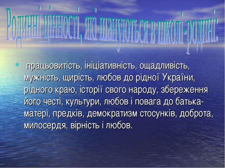 працьовитість, ініціативність, ощадливість, мужність, щирість, любов до рідно...