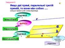Якщо дві прямі, паралельні третій прямій, то вони між собою …. (клацни правил...