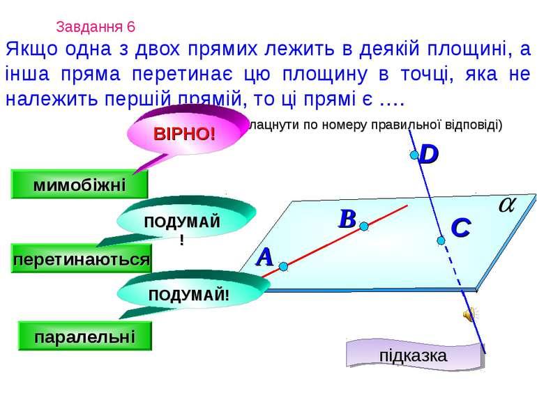 Якщо одна з двох прямих лежить в деякій площині, а інша пряма перетинає цю пл...