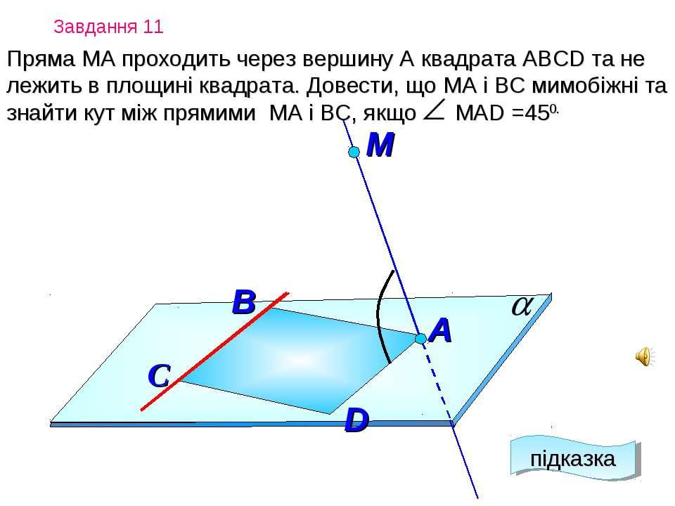 Завдання 11 Пряма МА проходить через вершину А квадрата АВСD та не лежить в п...