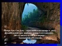 Пещера Хан Сон Дунг – сейчас самая крупная пещера в мире. Ее самый большой гр...