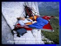 Звичайний день для скелелазів в Йосемітському парку, Каліфорнія, США.