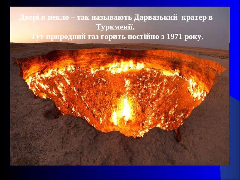 Двері в пекло – так называють Дарвазький кратер в Туркменії. Тут природний га...