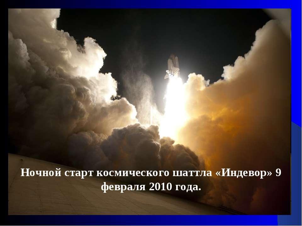 Ночной старт космического шаттла «Индевор» 9 февраля 2010 года.
