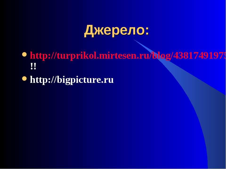 Джерело: http://turprikol.mirtesen.ru/blog/43817491975/Nerealno-realnyie-foto...