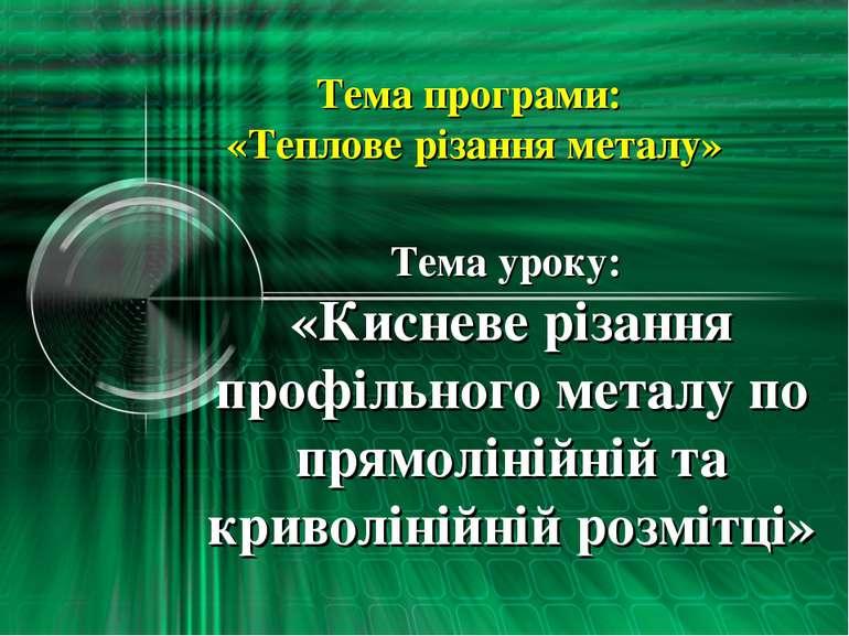 Тема програми: «Теплове різання металу» Тема уроку: «Кисневе різання профільн...
