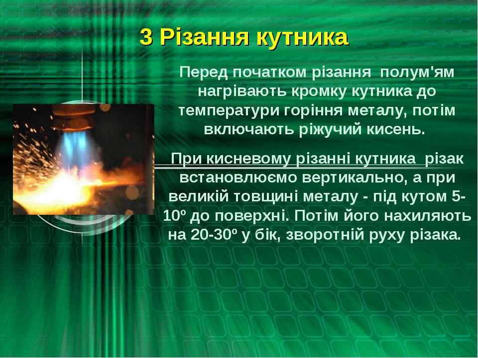 3 Різання кутника Перед початком різання полум'ям нагрівають кромку кутника д...