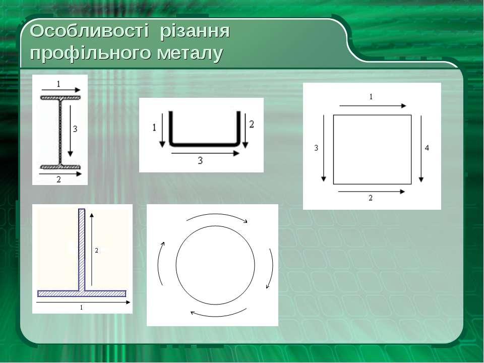 Особливості різання профільного металу