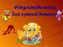Фізкультхвилинки для кожної дитинки Молодці!