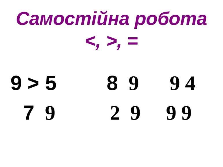 Самостійна робота , = 9 > 5 7 9 8 9 9 4 2 9 9 9