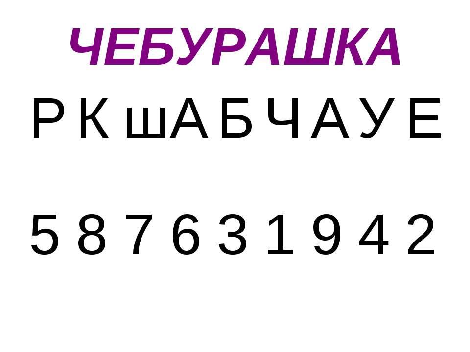 ЧЕБУРАШКА Р К ш А Б Ч А У Е 5 8 7 6 3 1 9 4 2