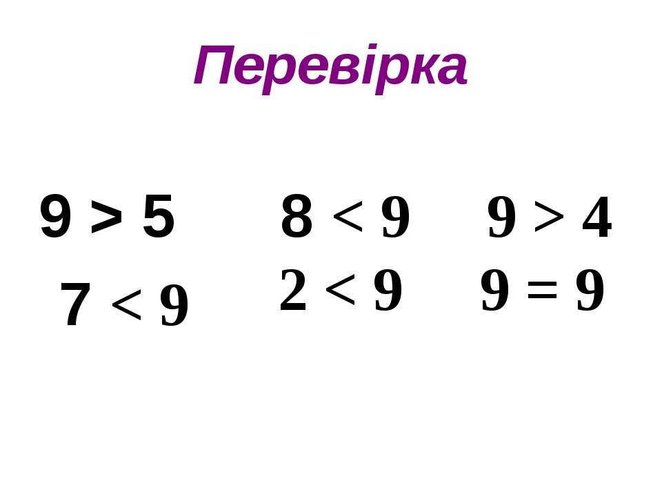 Перевірка 9 > 5 7 < 9 8 < 9 9 > 4 2 < 9 9 = 9