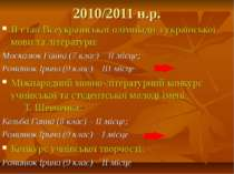 2010/2011 н.р. II етап Всеукраїнської олімпіади з української мови та літерат...