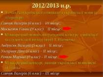 2012/2013 н.р. II етап Всеукраїнської олімпіади з української мови та літерат...