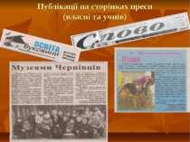 Публікації на сторінках преси (власні та учнів)