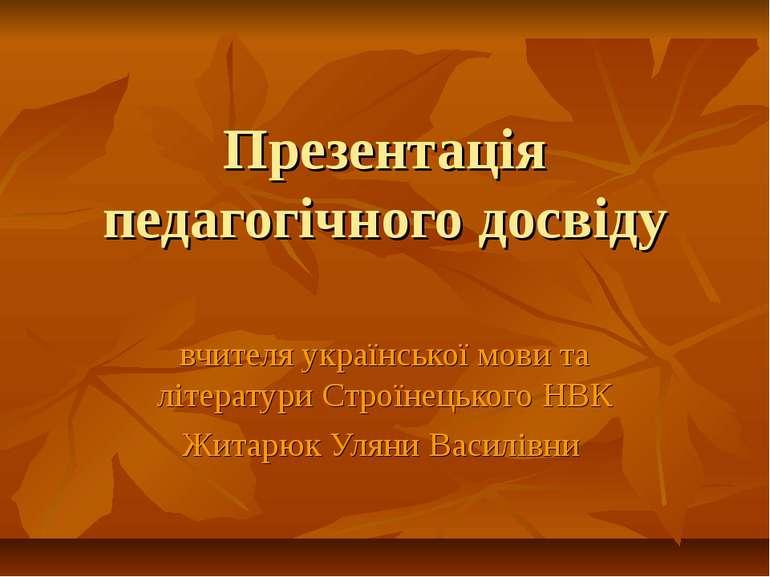 Презентація педагогічного досвіду вчителя української мови та літератури Стро...