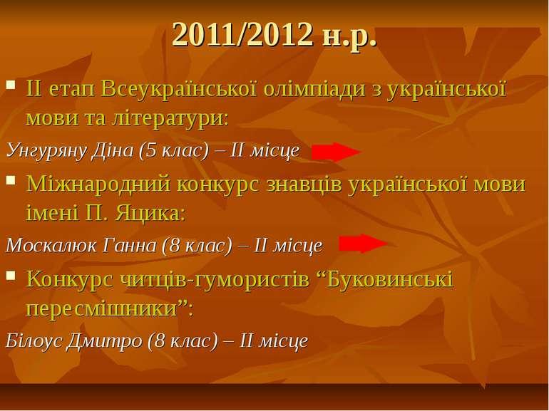 2011/2012 н.р. II етап Всеукраїнської олімпіади з української мови та літерат...