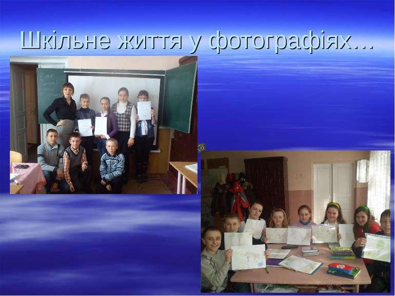 Шкільне життя у фотографіях…