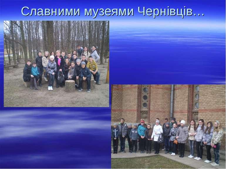 Славними музеями Чернівців…