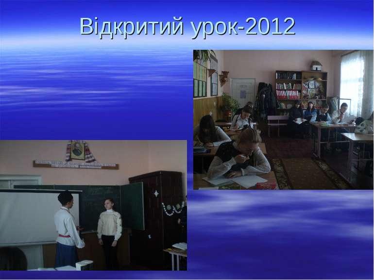 Відкритий урок-2012