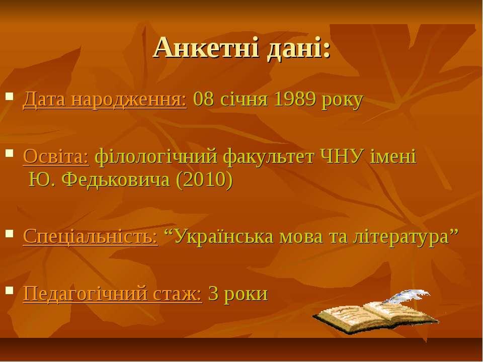 Анкетні дані: Дата народження: 08 січня 1989 року Освіта: філологічний факуль...