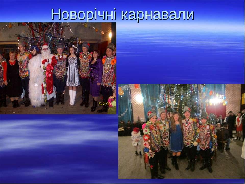 Новорічні карнавали