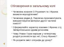 Обговорення в загальному колі Чи можна кохання О.Рошкевич та І.Франка вважати...