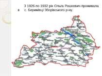 З 1926 по 1932 рік Ольга Рошкевич проживала в с. Беримівці Зборівського р-ну.