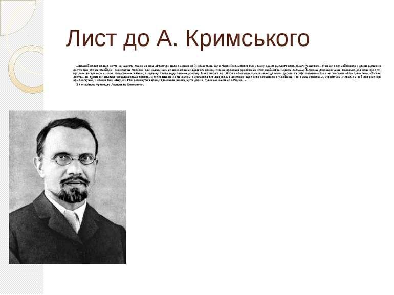 Лист до А. Кримського «Значний вплив на моє життя, а, значить, також на мою л...