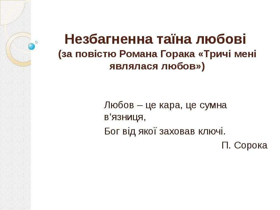 Незбагненна таїна любові (за повістю Романа Горака «Тричі мені являлася любов...