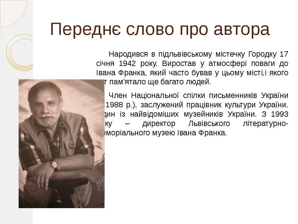 Переднє слово про автора Народився в підльвівському містечку Городку 17 січня...