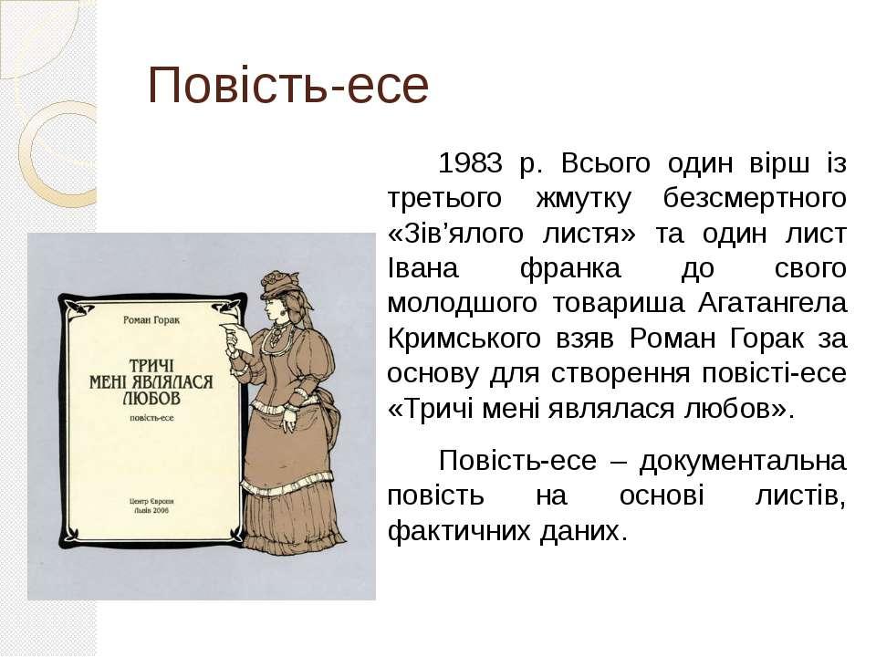Повість-есе 1983 р. Всього один вірш із третього жмутку безсмертного «Зів'яло...