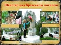 Шевство над Братською могилою