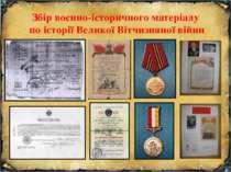 Збір воєнно-історичного матеріалу по історії Великої Вітчизняної війни