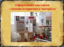 Оформлення виставки з воєнно-історичного матеріалу