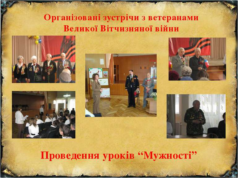 Організовані зустрічи з ветеранами Великої Вітчизняної війни Проведення урокі...
