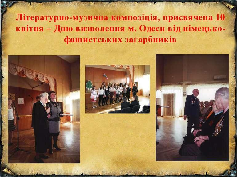 Літературно-музична композіція, присвячена 10 квітня – Дню визволення м. Одес...